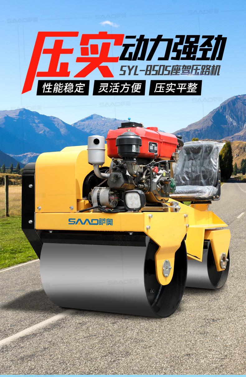 SYL-850S座驾小型压路机(常柴)