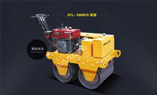 手扶式压路机SYL-S600CS