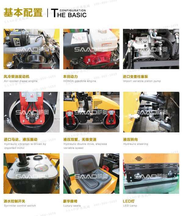 座驾式压路机基本配置