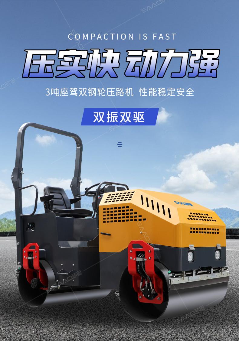 SYL-1100 3吨双钢轮座驾压路机