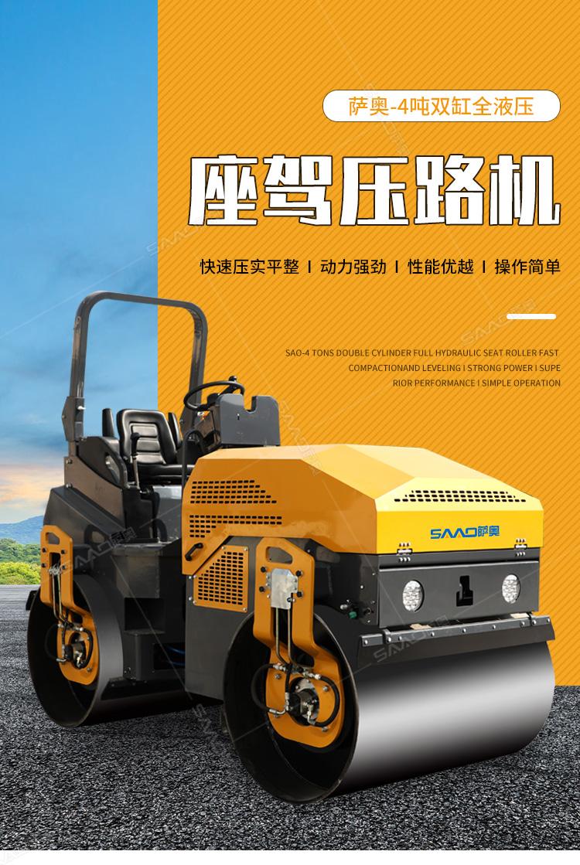 SYL-1400型4吨双钢轮全液压座驾压路机